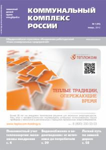 № 1 (91) январь 2012