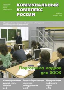 № 9 (51), сентябрь 2008