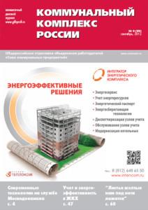 № 9 (99) сентябрь 2012