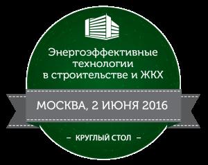 Круглый стол-01