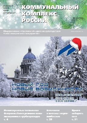 № 12 (150) декабрь, 2016