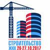 Новый логотип строительство