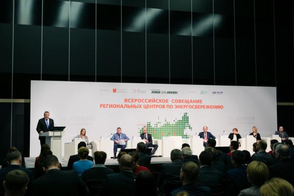 Всероссийское совещание региональных центров по энергосбережению