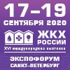 ЖКХ России 2020