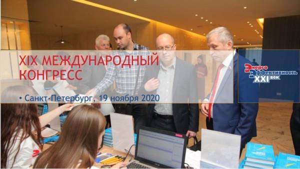 регистрация на конгресс