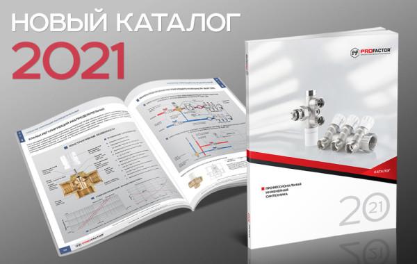 Каталог_2021