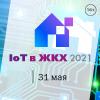 Iot_100х100