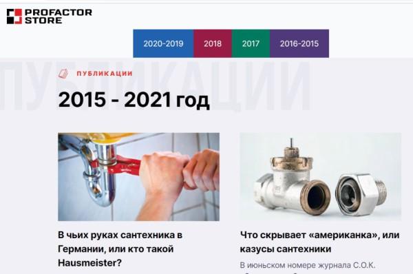 Пресс-релиз Profactor Store1